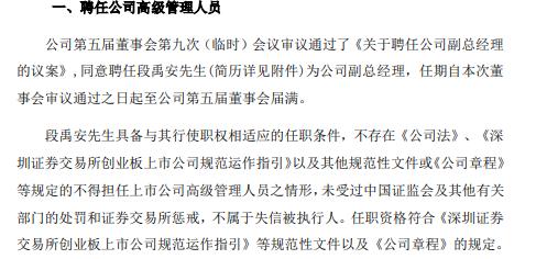 *ST腾邦聘任段禹安为公司副总经理