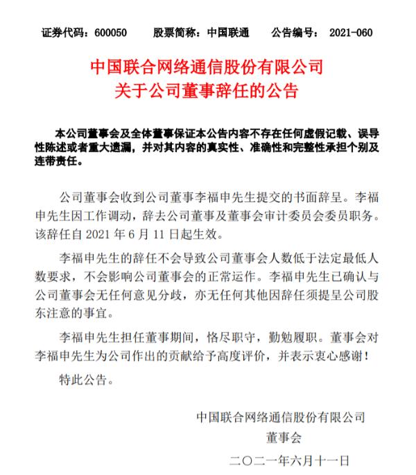 因工作调动!中国联通董事李福申辞任
