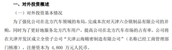 云海金属投资4800万元成立天津云海精密制造有限公司