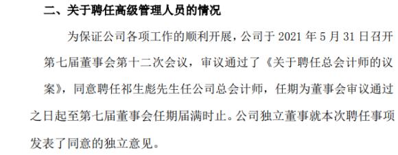 海南发展总会计师任凯辞职 祁生彪接任