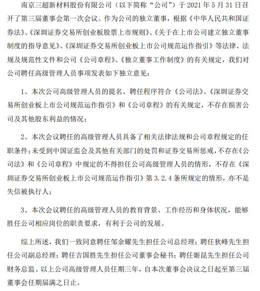 三超新材聘任邹余耀担任公司总经理、狄峰担任公司副总经理