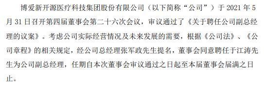 新开源聘任于江涛为副总经理 未持有公司股票