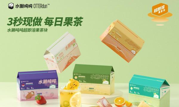 超即溶水果茶品牌水獭吨吨宣布完成不惑创投1000万元天使轮融资