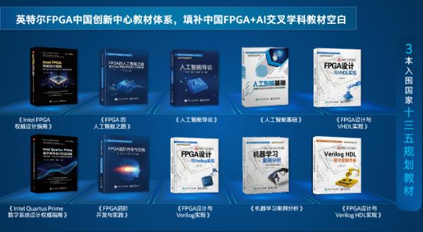 """不止于培训,英特尔致力打造""""端到端""""FPGA人才生态闭环"""