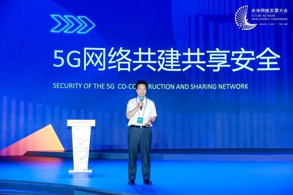 中国电信何国锋:安全是5G共建共享前提