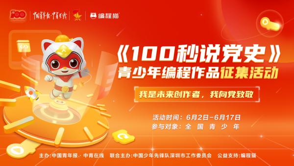 """《100秒说党史》活动圆满收官,编程猫用科技助力""""少年强"""""""