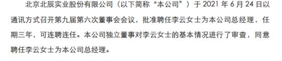 北辰实业聘任李云为公司总经理