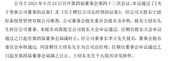 吉翔股份总经理李立辞职 王绍东接任