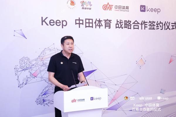 """中田体育与Keep达成战略合作,打造""""跑遍中国X Keep""""联合线上赛"""