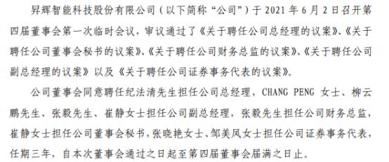 昇辉科技聘任纪法清担任公司总经理