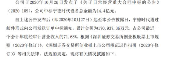 赢合科技中标宁德时代锂电池生产设备订单 总金额为14.4亿元