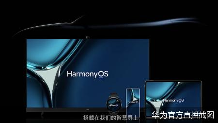 HarmonyOS手机操作系统来了,华为靠什么打败Android和iOS