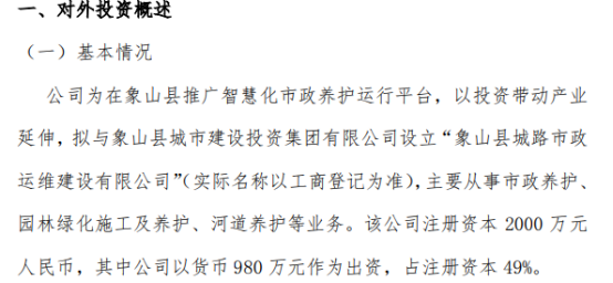杭州路桥拟投资980万元参与设立象山县城路市政运维建设有限公司 持股49%