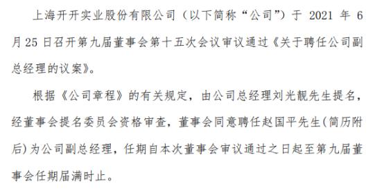 开开实业聘任赵国平为公司副总经理