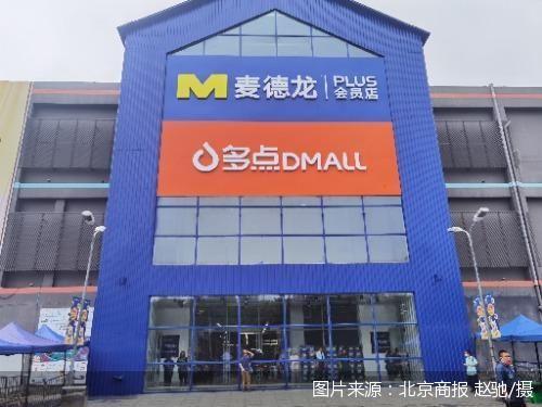 大卖场变身会员店 麦德龙、多点Dmall探索会员店新模式
