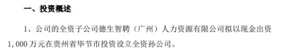 德生科技全资子公司拟以现金出资1000万元在贵州省毕节市投资设立全资孙公司