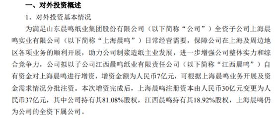 晨鸣纸业拟以子公司江西晨鸣自有资金对上海晨鸣进行增资7亿元