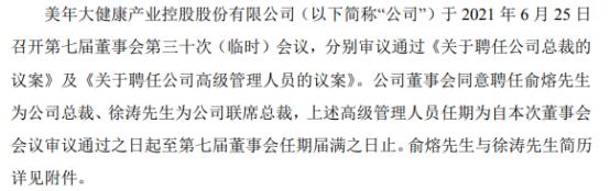 美年健康聘任俞熔为公司总裁、徐涛为公司联席总裁