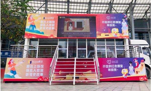 """""""直播+""""助力党史教育,虎牙""""红色课堂""""亮相网络视听大会"""