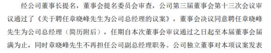 新致软件聘任章晓峰为公司总经理