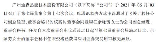 迪森股份聘任余咏芳为公司副总经理