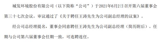 城发环境聘任王涛为公司副总经理