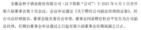金种子酒聘任杜宜平为公司副总经理
