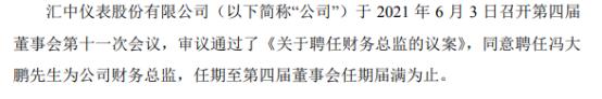 汇中股份聘任冯大鹏为公司财务总监