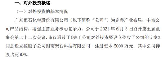 聚石化学对外投资5000万元设立控股子公司湖南聚石科技有限公司