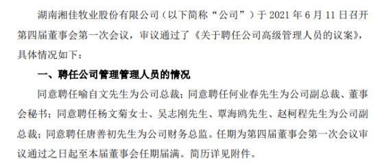 湘佳股份聘任喻自文为公司总裁