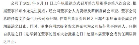 皖通高速总经理唐军辞职 陶文胜接任