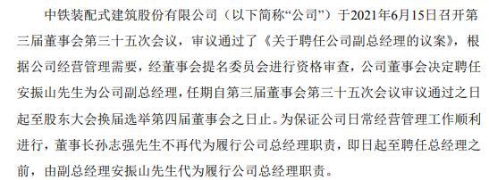 中铁装配聘任安振山为副总经理 未持有公司股份