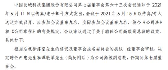 中国长城聘任严忠和谭敬军为公司高级副总裁