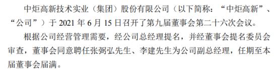 中炬高新聘任张弼弘、李建为公司副总经理