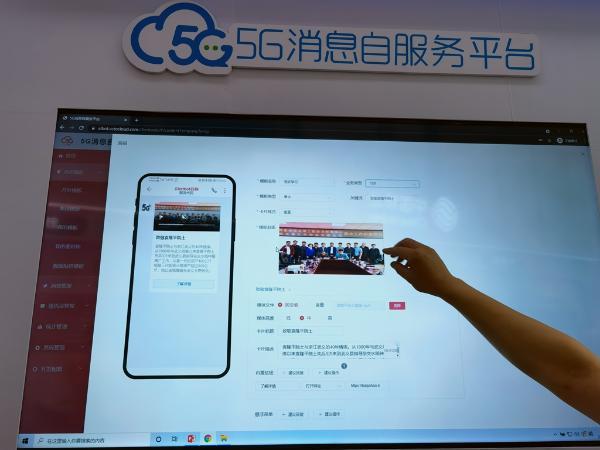 浙江移动发布5G消息自服务平台 已签约客户超过100家