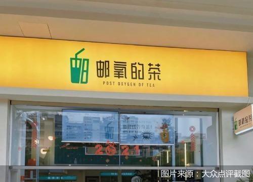 """中国邮政跨界做奶茶 第一家""""邮氧的茶""""开业"""