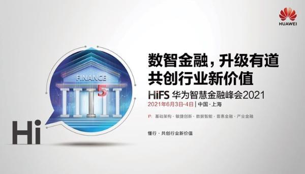数字经济时代金融行业如何升级?从华为智慧金融峰会2021窥见未来模样
