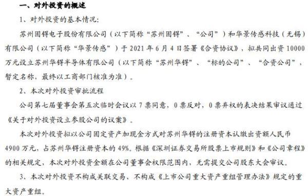 苏州固锝和华景传感拟共同出资1亿元设立苏州华锝