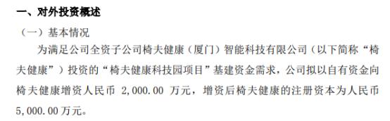 施可瑞拟以自有资金向椅夫健康增资2000万元