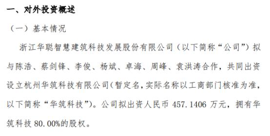 华聪股份拟出资457.14万元设立杭州华筑科技有限公司