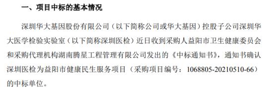 华大基因控股子公司中标益阳市健康民生服务项目 中标价1.14亿
