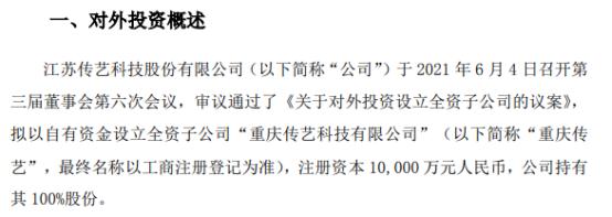 传艺科技拟投资1亿元设立全资子公司重庆传艺科技有限公司