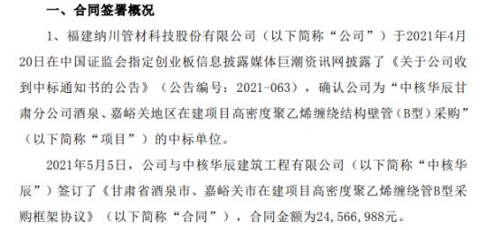 纳川股份签订《甘肃省酒泉市、嘉峪关市在建项目高密度聚乙烯缠绕管B型采购框架协议》 金额2456.7万