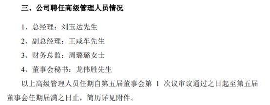 香山股份董事会、监事会完成换届选举及聘任高级管理人员