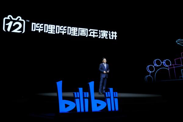 B站迎来十二周年,B站CEO陈睿:社区健康度比规模增长更重要