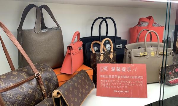 """""""买空""""日本中古店,天猫618二手奢侈品销售火爆"""