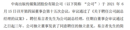 中南传媒聘任易言者为公司副总经理