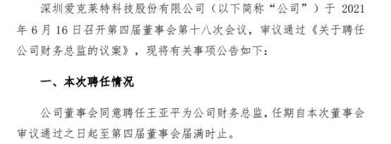爱克股份聘任王亚平为公司财务总监