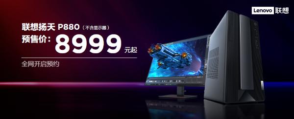 联想面向中小企业发布系列新品 扬天P880预售价8999元