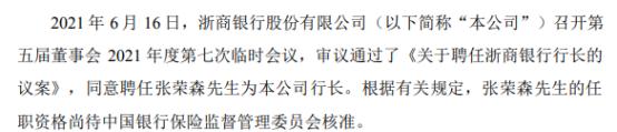 浙商银行聘任张荣森为本公司行长
